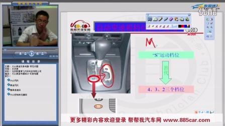 汽车维修视频教程 大众奥迪AG5系列 01V五档自动变速器检修 片段