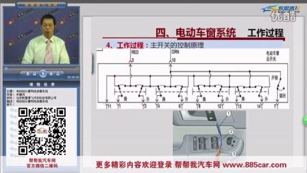 汽车维修视频教程 电动车窗系统原理与检修 片段