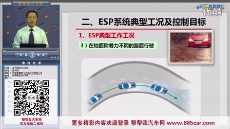 汽车维修视频教程 电控制动系统结构原理与检修 片段