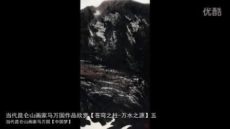 昆仑山画家马万国-巍巍昆仑 五【中国梦】