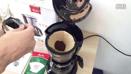 德国美乐家 MKM533 美式滴漏式咖啡机演示视频