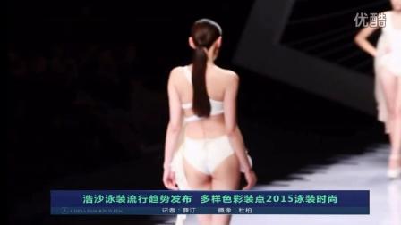 2015浩沙时尚泳装模特展示会