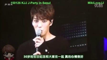 [中字]150126 金在中 J-Party 首尔演唱会-生日蛋糕和礼物[JYJCN]