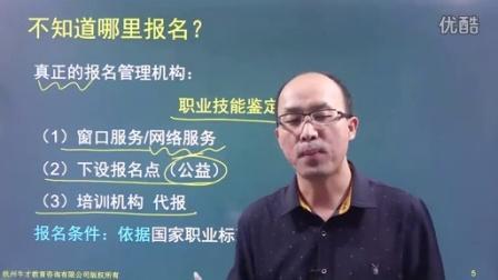 第1讲一级人力资源管理师考试指导(一)牛才教育