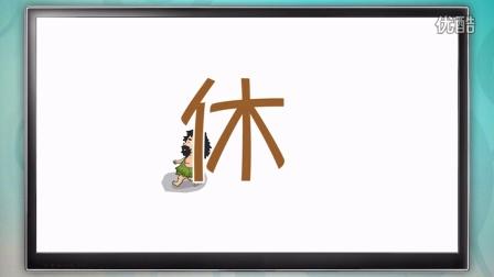 秧秧教中文 Yoyo Chinese- 可能是史上最牛的汉字教学法(3)