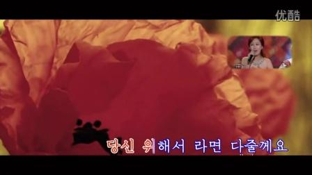 韩国语卡拉OK MV张润贞--哎呀 어머나