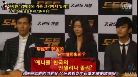 【HHS_team&小区字幕组】20120710도둑들媒体试映会新闻金秀贤全智贤CUT中字