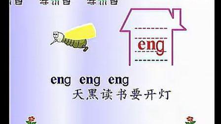 angengingongying新课程小学一年级上册语文优质展示示范课名师课堂实录