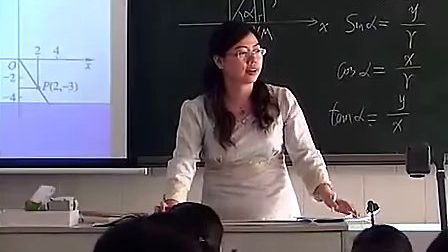 高一数学优质课展示《任意角的三角涵数》高教版郑老师