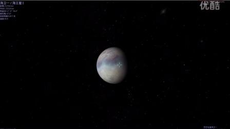 太阳系行星:冥王星 海王星 天王星
