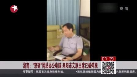 """湖南:""""怒砸""""网站办公电脑  耒阳市文联已被停职 看东方 150716"""