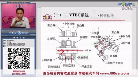 汽车维修视频教程 发动机排放控制系统原理与检修 片段