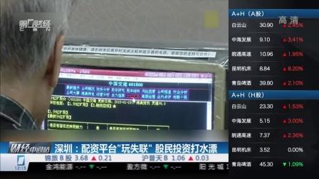 """深圳:配资平台""""玩失联""""  股民投资打水漂 财经中间站 150716"""