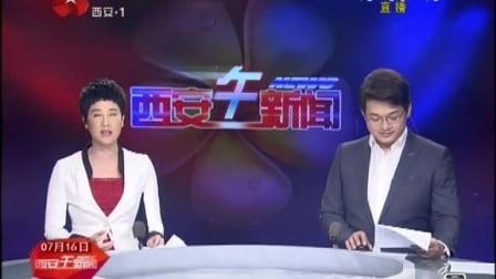 湖南莱阳市文联怒砸电脑 西安午新闻 150716