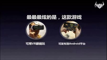 命运战士 VR试听课