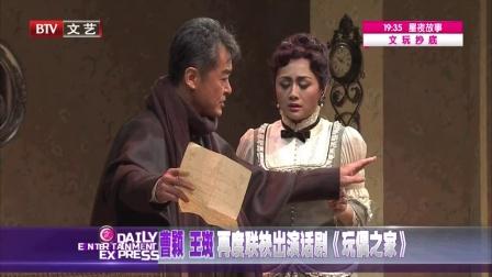 曹颖 王斑再度联袂出演话剧《玩偶之家》 每日文娱播报 150716