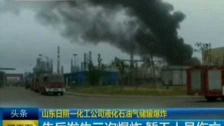 山东日照一化工公司液化石油气储罐 150716 通天下