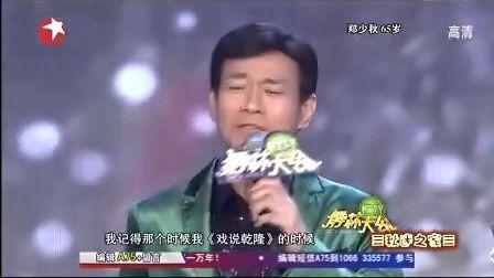 上海衛視4.1舞林大會秋官片段