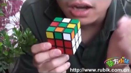 魔方小站入门魔方玩法视频教程 第四步