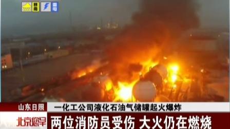 山东日照:一化工公司液化石油气储罐起火——两位消防员受伤  大火仍在燃烧 您早 15071