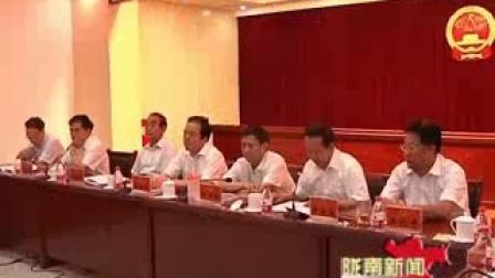 7-16陇南新闻:陇南市第三届人民代表大会常务会