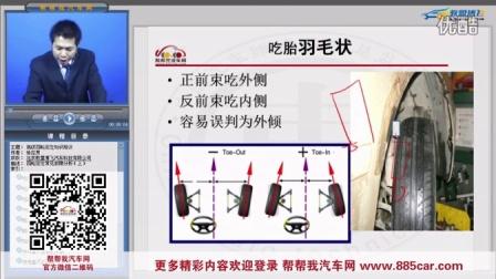 汽车维修视频教程 高级四轮定位技术培训 片段