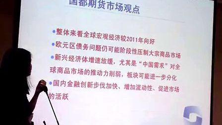 【周六培训】投资热点分析-彭海兰-国都期货20120407