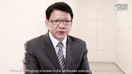 中华台北屏东市地方法官潘孟安:屏东市城市发展面临的挑战和应对对策