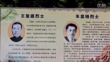 纪念抗战胜利七十周年瞻仰哈尔滨革命烈士纪念馆