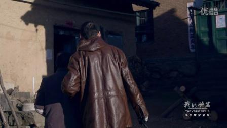 纪录电影《我的诗篇》先导片2 — 《炸裂志》