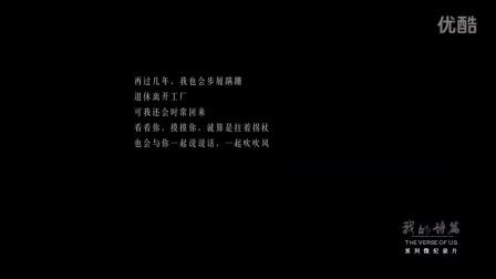 纪录电影《我的诗篇》先导片8 —《钢铁是在工厂炼成的》