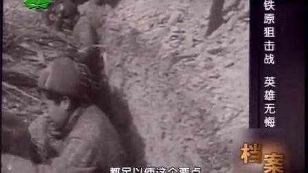铁原阻击战
