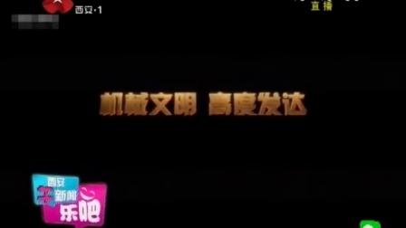 《赛尔号大电影5·雷神崛起》精彩预告 西安午新闻 150717