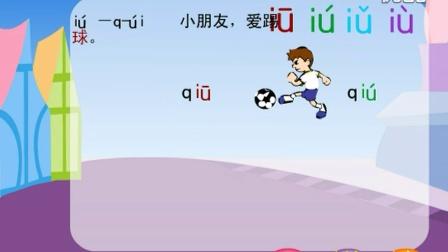 一年级语文上册 培优课堂 iu的拼音