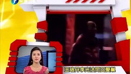 王珞丹地下恋情曝光 与李光洁同回爱巢  www.sxc123.com
