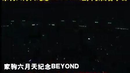 家驹六月天巡演广东站宣传视频