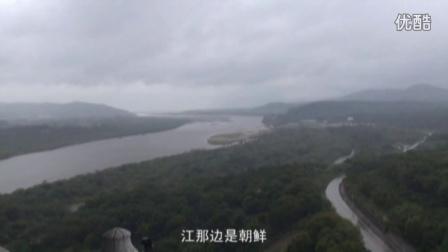 2014内蒙东北自驾游之三十五《防川·一眼看三国》