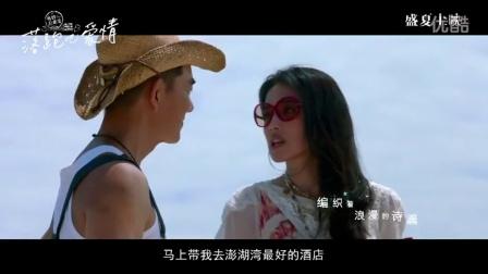 任贤齐发新歌MV《爱上夏天》 助力导演作《落跑吧爱情》