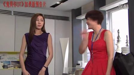 《鬼同你OT》 加長版 預告片