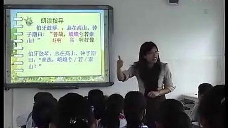 小学六年级语文《伯牙绝弦》教学视频陈玉姣