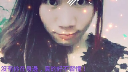 XiaoYing_Video_1436933774396