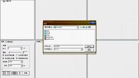 工程新建-打开-保存------XJTUDIC三维散斑系统