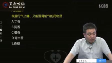 2015中医执业医师 中药学  第6讲 温里药 理气药 消食药 驱虫药 止血药
