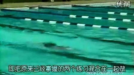 全浸蝶蛙教程(中文字幕版)_练习14(蝶蛙混练1)