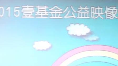 2015壹基金公益映像节+万人空象跨界创作展启动仪式 推广大使白百何现场助阵