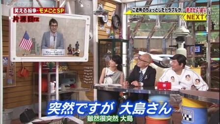 [ピエロ字幕组]150706 世界まる見え! 大島優子