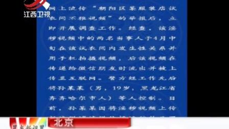 """北京:""""三里屯优衣库试衣间不雅视频""""上传者被刑事拘留 150720"""