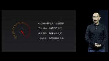 魅蓝note新品发布会 全程版[超清版]