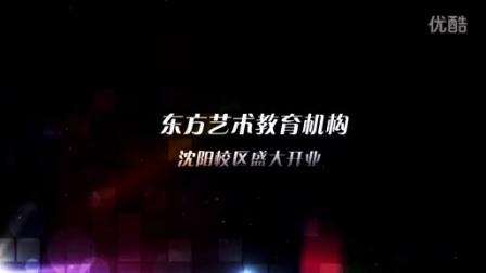《东方艺术教育机构》宣传片