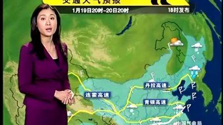 1月19日晚间交通天气预报